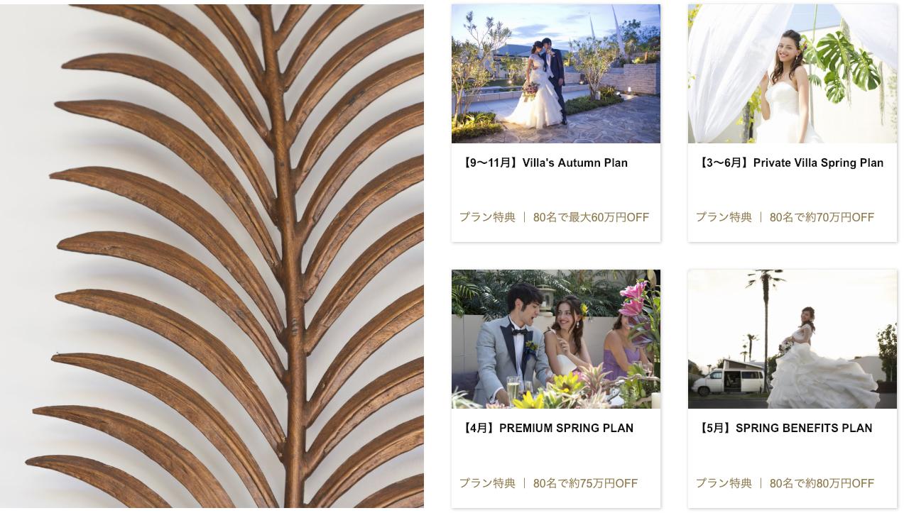 高松市の結婚式場アイルバレクラブのウエブサイトのプラン情報