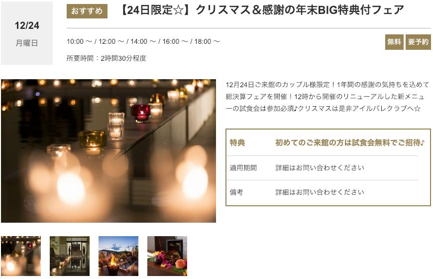 高松市の結婚式場アイルバレクラブのウエブサイトのフェア情報
