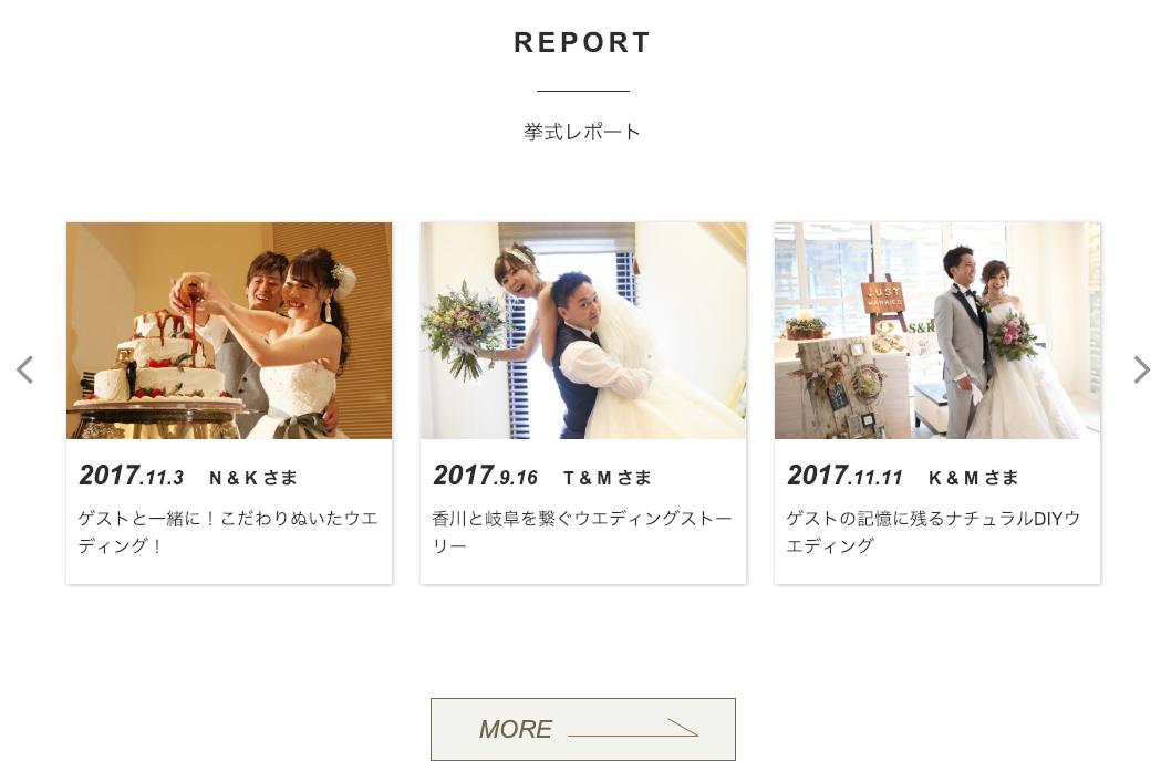 高松市の結婚式場アイルバレクラブのウエブサイトのレポート情報