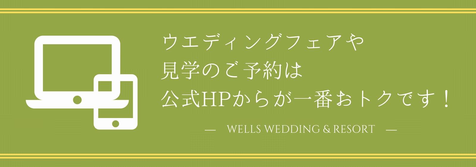 高松市の結婚式場アイルバレクラブのウエディングフェア