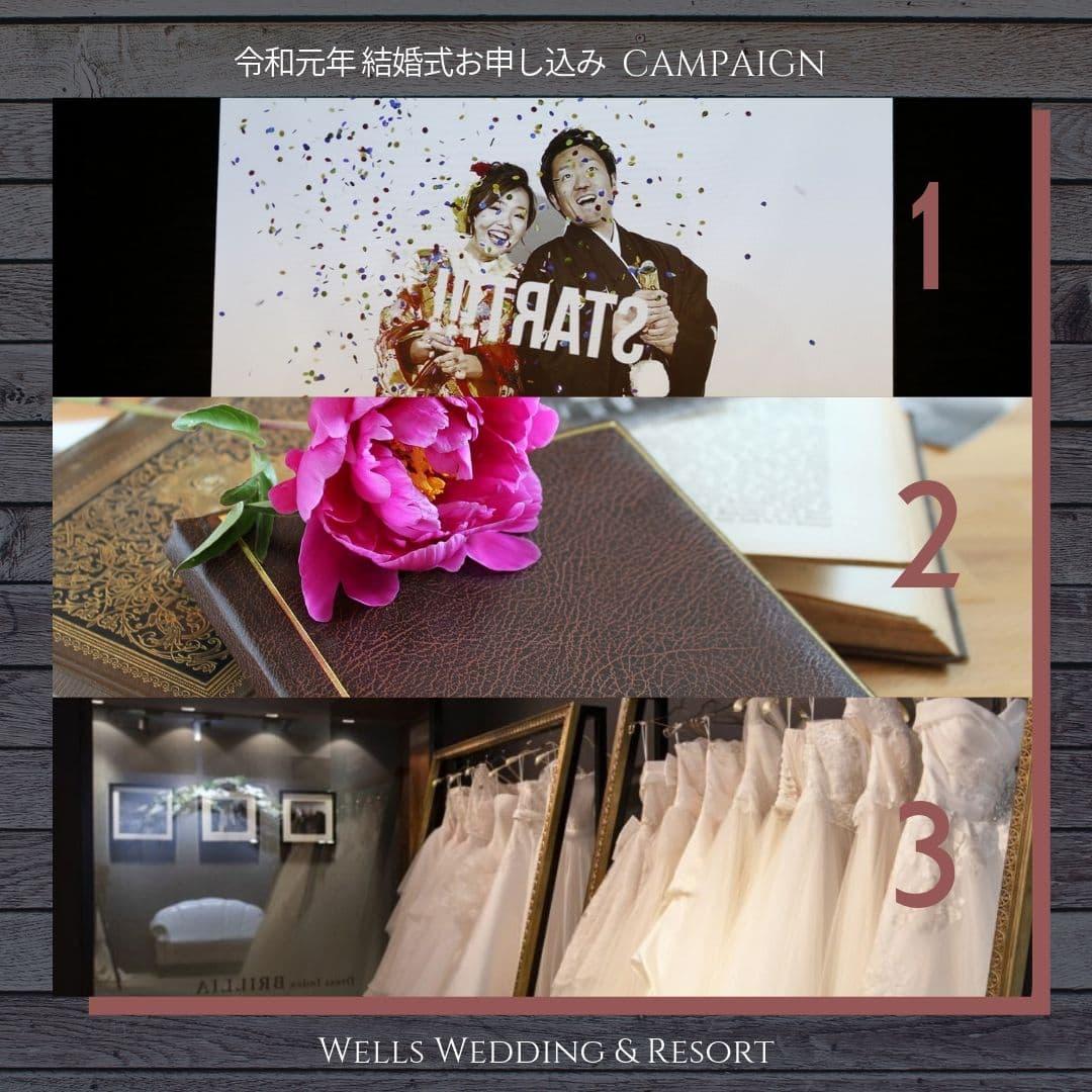 高松市の結婚式場アイルバレクラブの令和婚キャンペーン