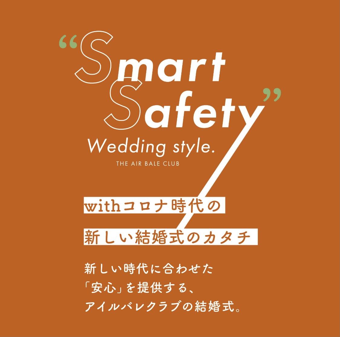香川県高松市の結婚式場アイルバレクラブの新しい結婚式のカタチ