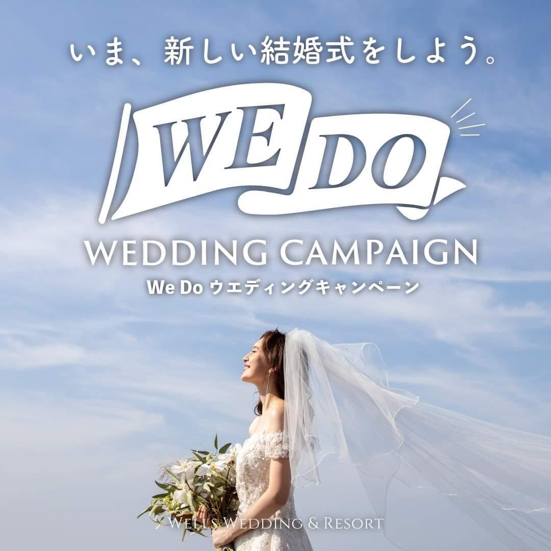 香川県高松市の結婚式場アイルバレクラブの新しいプラン
