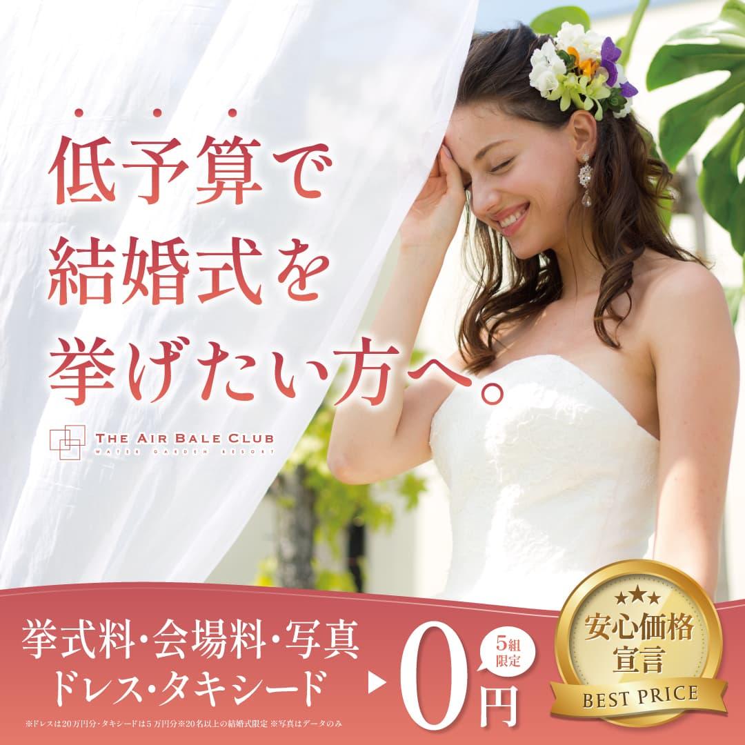 香川県高松市の結婚式場アイルバレクラブの新プラン