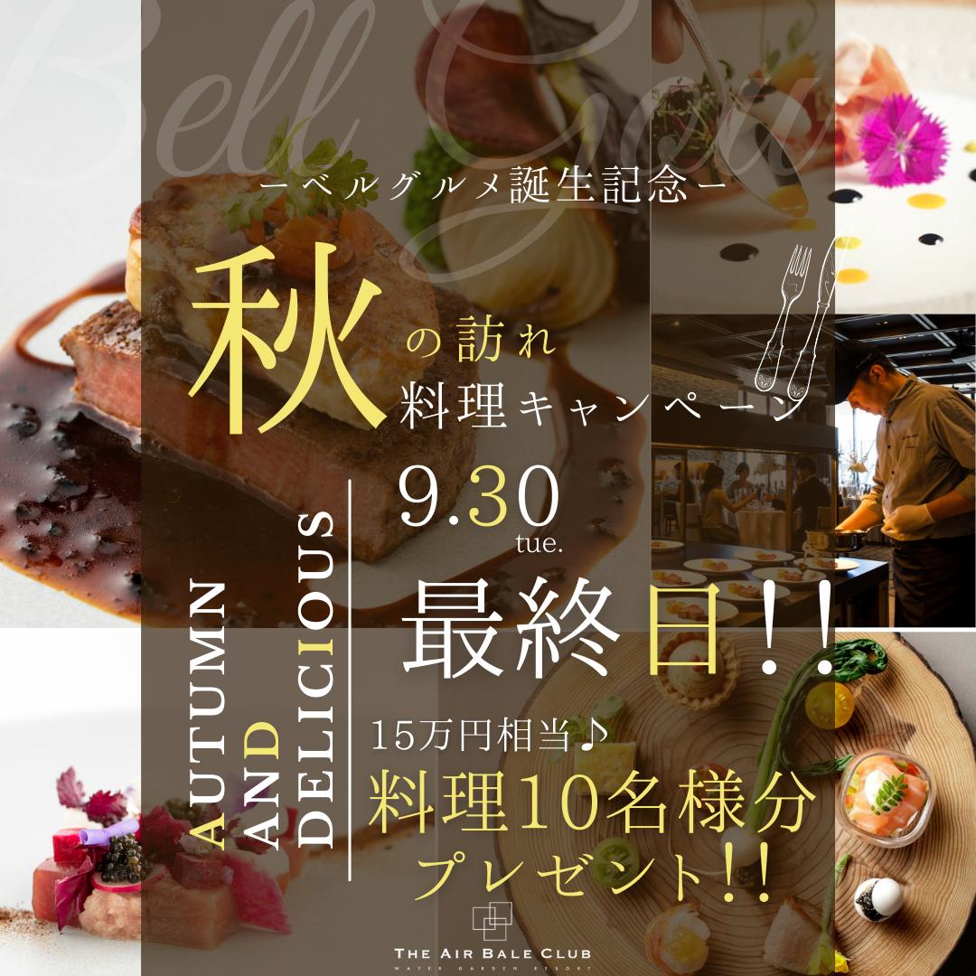 香川県高松市の結婚式場アイルバレクラブの料理特典