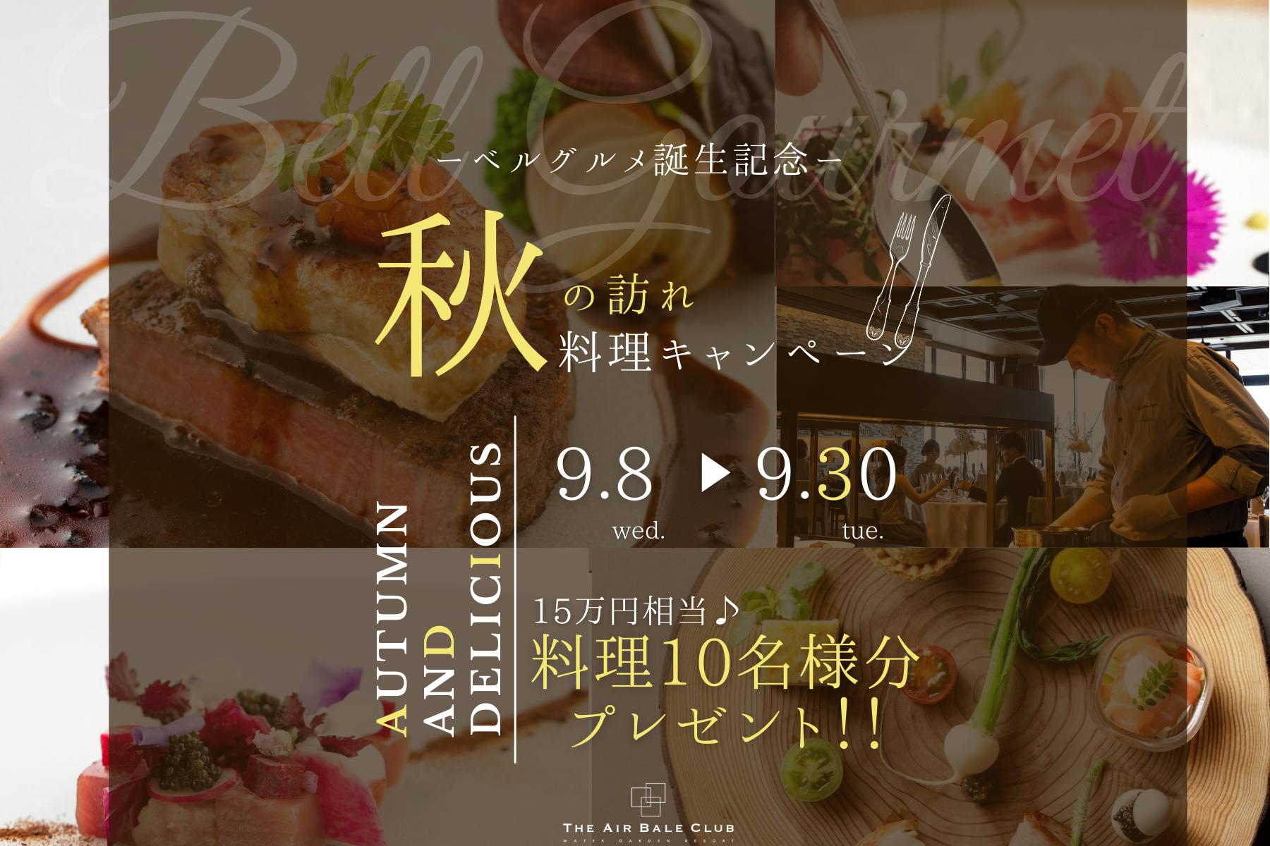 香川県高松市の結婚式場アイルバレクラブの期間限定特典